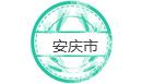 安庆市瑞尔农资经营部