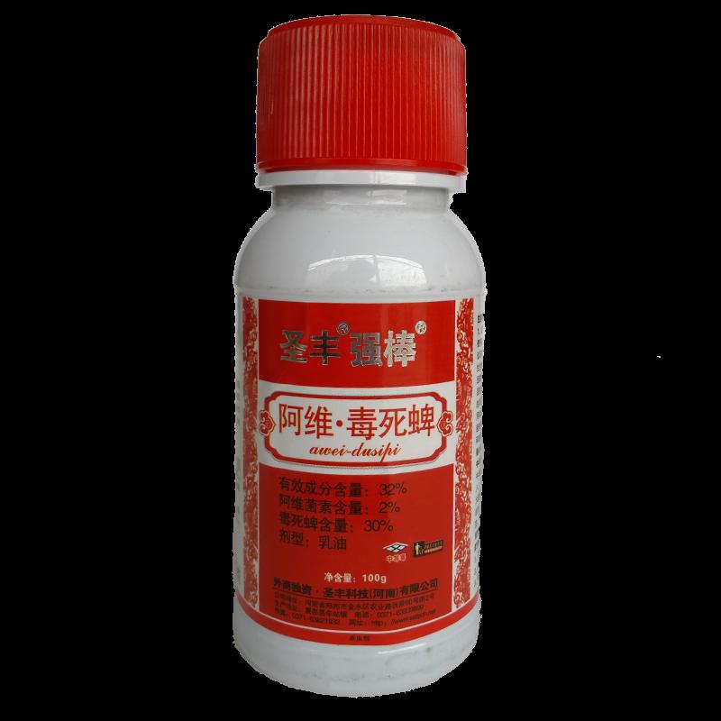 圣丰强棒 阿维·毒死蜱 有效成分含量32% 100g*50瓶