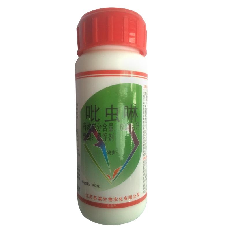 江苏苏滨 吡虫啉 600克/每升 100g*50瓶