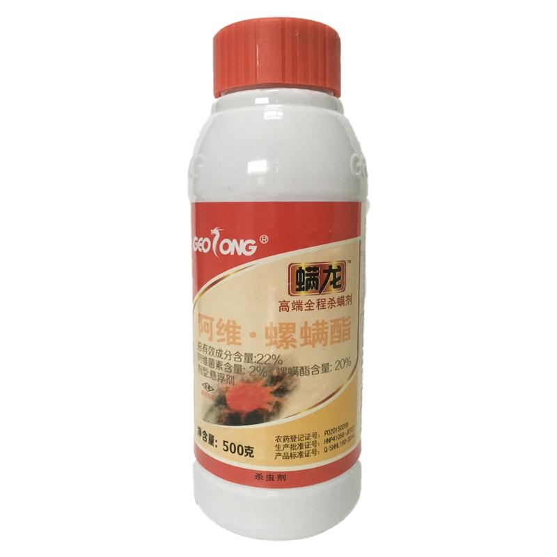 植物龙 螨龙 22%阿维·螺螨酯 悬浮剂 500g*1瓶