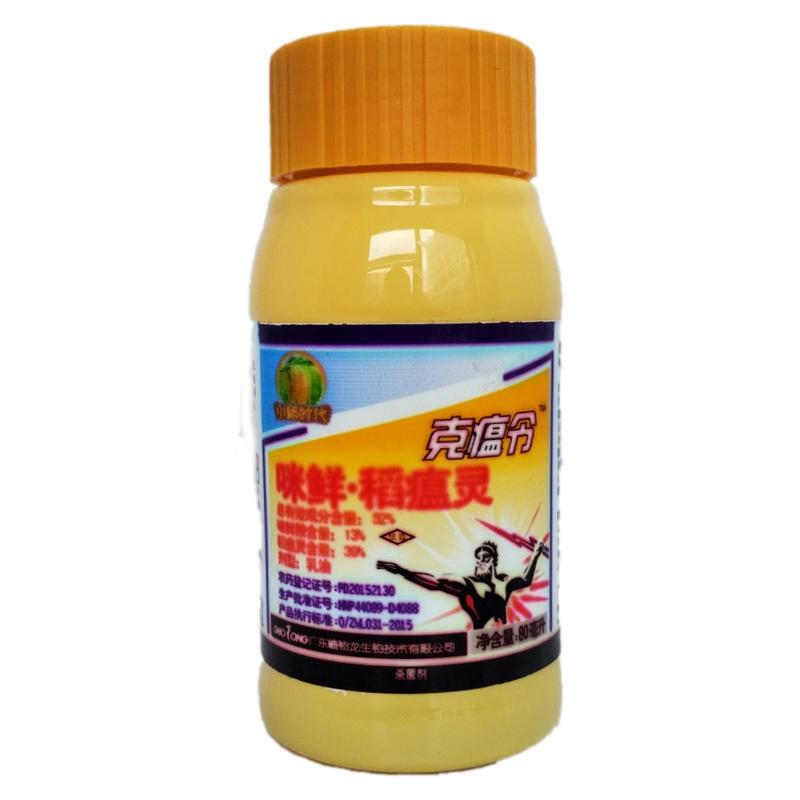 植物龙 克瘟令 52%咪鲜·稻瘟灵  乳油 80ml*1瓶