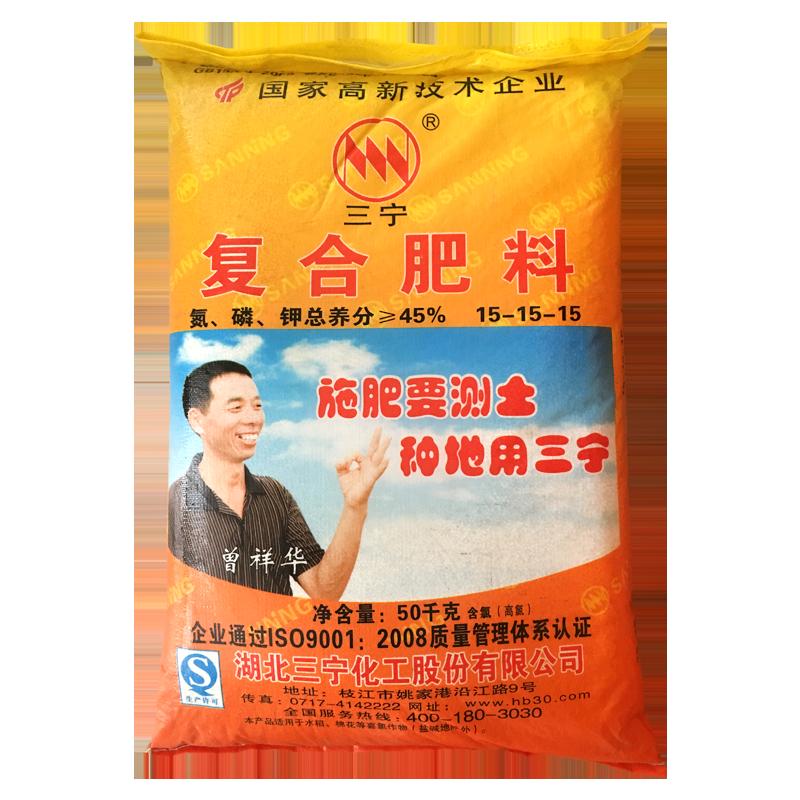 三宁 复合肥料 15-15-15 总养分≥45%(50千克)