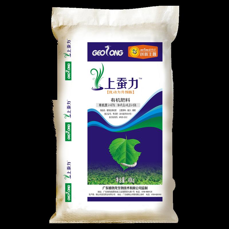 植物龙 上蚕力 有机肥料 (联系客服确定运费) 40kg*25袋/吨