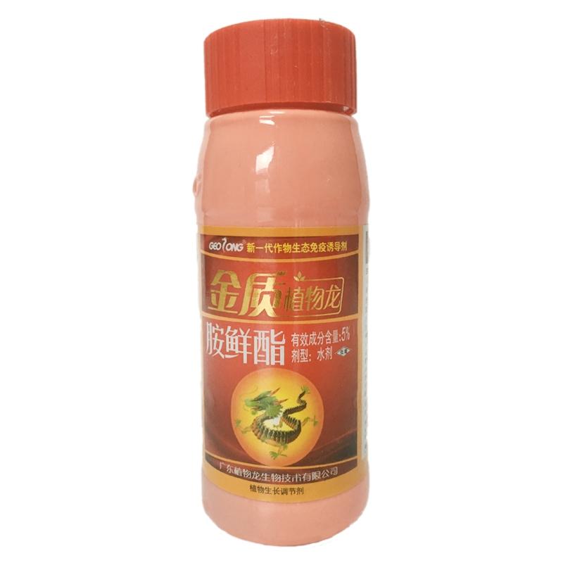 植物龙 金质植物龙 5%胺鲜酯  水剂 150ml*1瓶