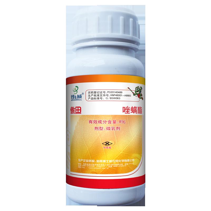 博士威  傲田  8%唑螨酯   微乳剂 100g*40瓶