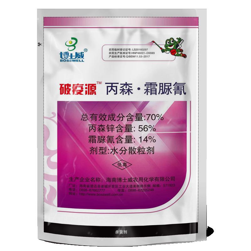 博士威 破疫源 70%丙森霜脲氰 水分散粒剂 80g*100袋