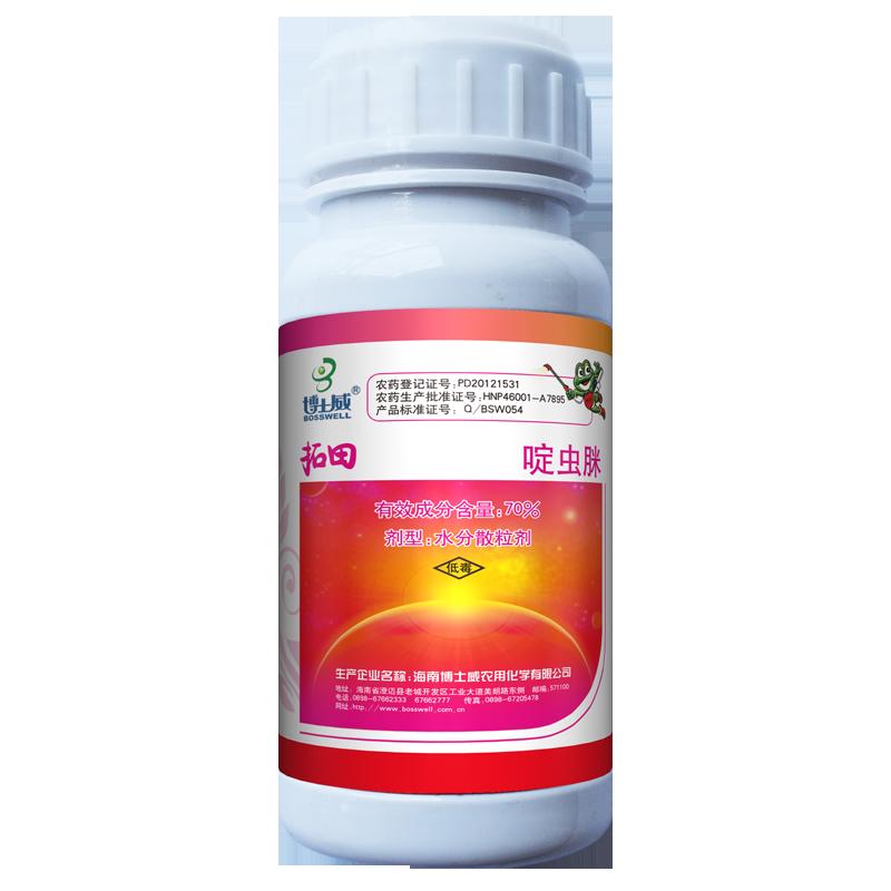 博士威 拓田 70%啶虫脒 水分散粒剂 50g*1瓶