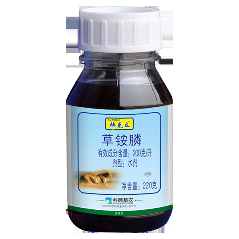 科赛基农 快克立 200g/升草铵膦 水剂 220g*1瓶