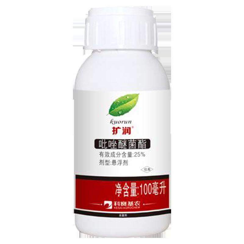 科赛基农 扩润 25%吡唑醚菌酯 悬浮剂 100g*1瓶