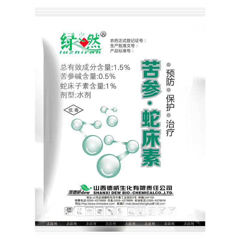 山西德威 绿之然 1.5%苦参 . 蛇床素  水剂 20ml*1袋