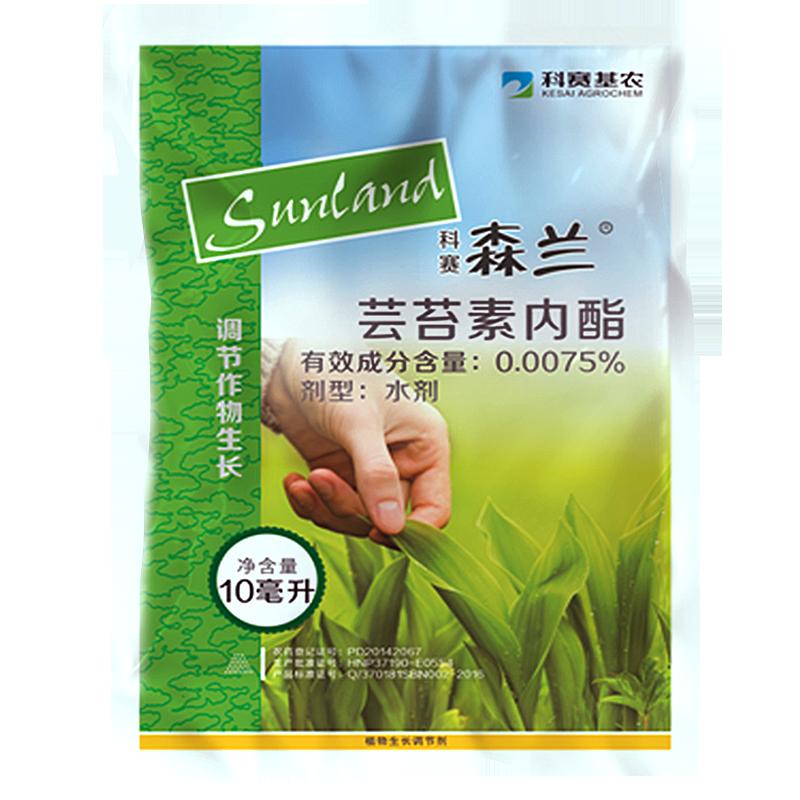 科赛基农 森兰 0.0075%芸苔素内脂 水剂 10ml*600袋