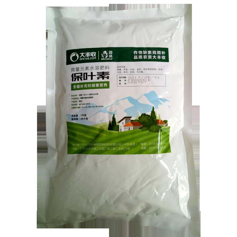 【大丰收专供】 保叶素 微量元素水溶肥  1000g*1袋