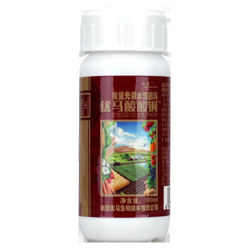 优马 酸酸铜 微量元素水溶肥Cu+Mn+Zn≧144g/L 100ml*50瓶