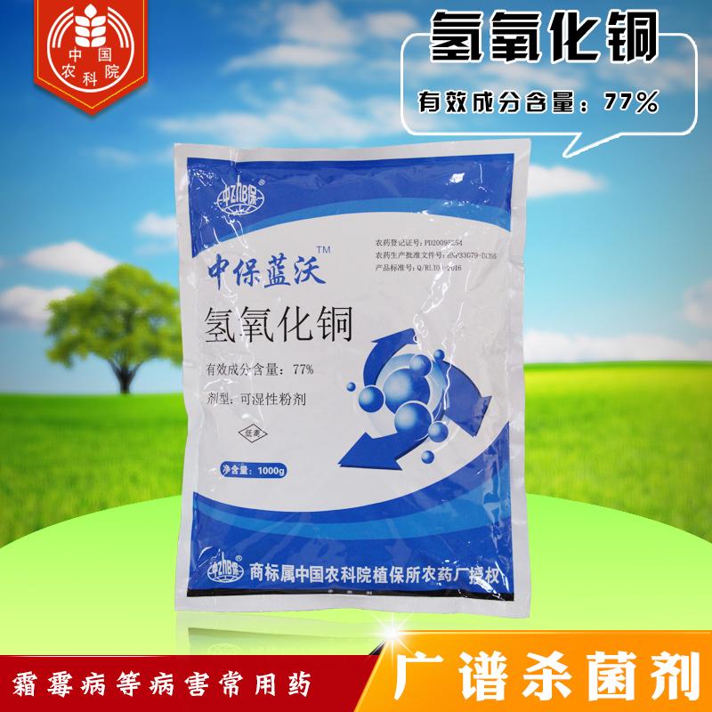 中保蓝沃77%氢氧化铜可湿性粉剂 1000g*1袋