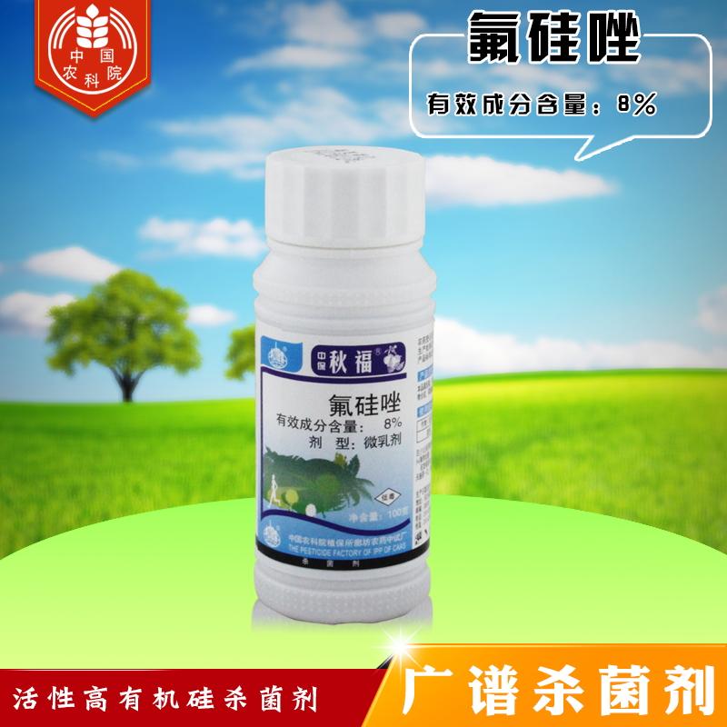 中保秋福8%氟硅唑微乳剂 100g*1瓶