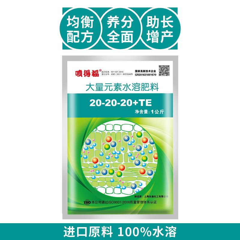 上海永通 好又多 平衡型水溶肥 氮20% 磷20% 钾20% 200g*1袋