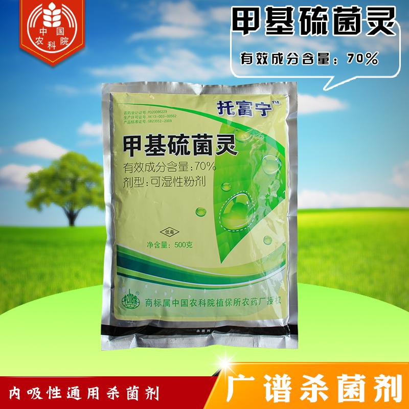 中保托富宁70%甲基硫菌灵可湿性粉剂 500g*1袋