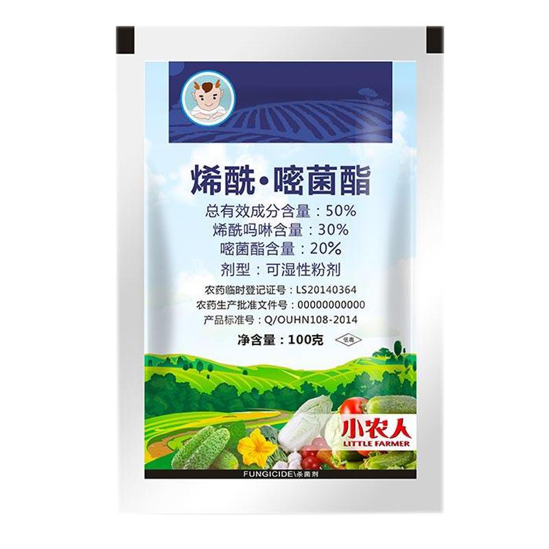 海特农化小农人 烯酰·嘧菌酯 50%烯酰吗啉嘧菌酯可湿性粉剂 100g*1袋