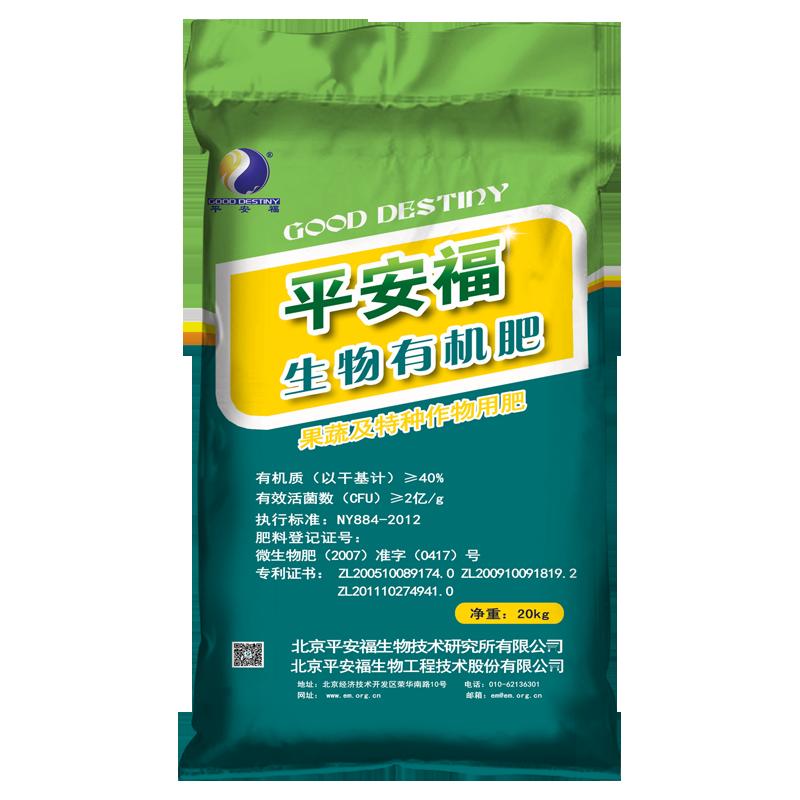 平安福 生物有机肥 20kg*1袋