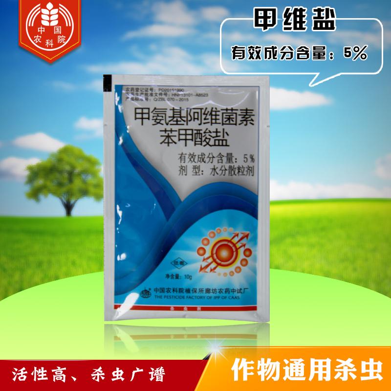中保  5%甲维盐  水分散粒剂 10g*1袋