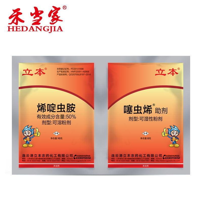 连云港立本禾当家50%烯啶虫胺+噻虫烯(10g+8g) (10g+8g)*360袋