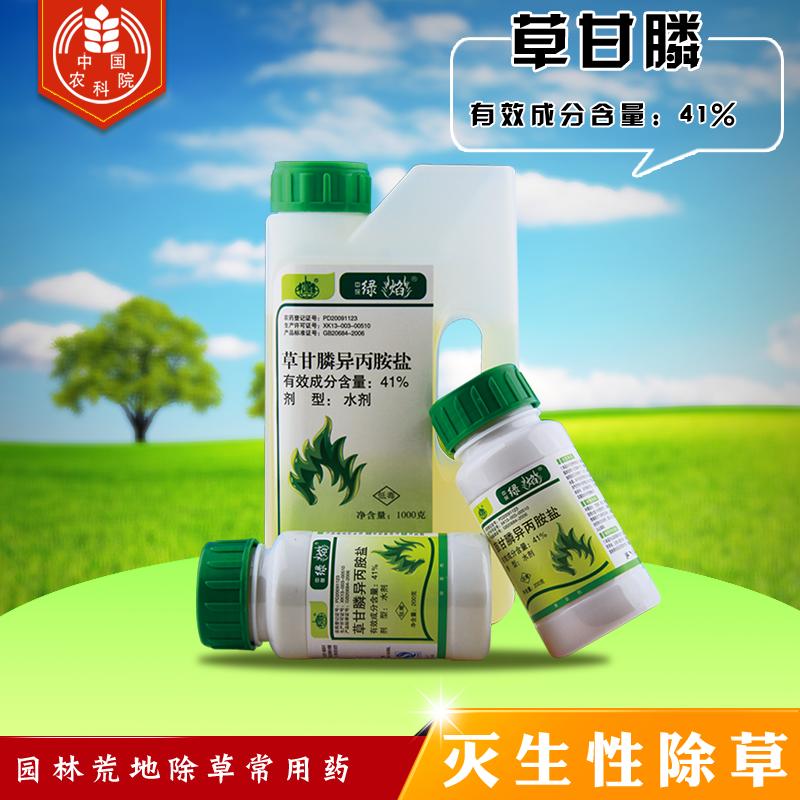 中保 绿焰41% 草甘膦异丙胺盐 水剂 1000g*1瓶