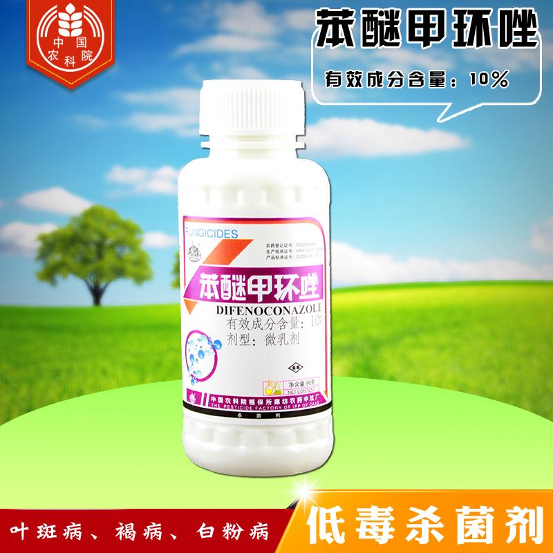 中保 10%苯醚甲环唑 微乳剂 90g*1瓶