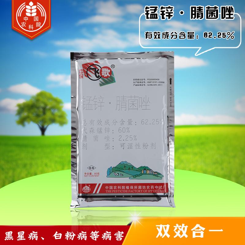 中保 飞歌62.25%锰锌.腈菌唑 可湿性粉剂 500g*1袋