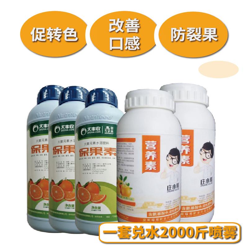 美果专家-柑橘促转色营养套餐 1套
