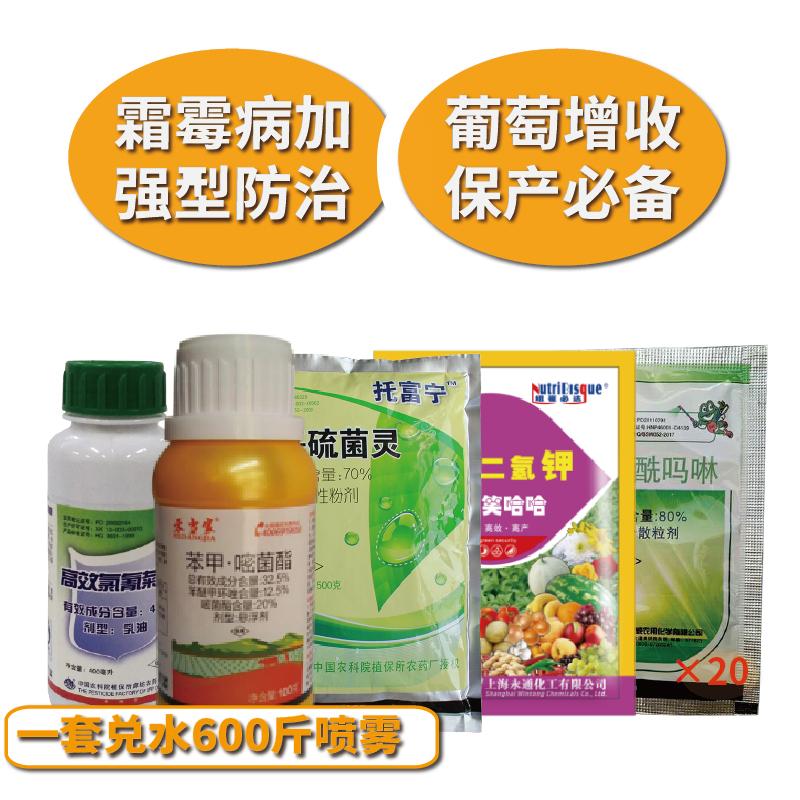 葡萄后期病虫害综合防治套餐 (霜霉病加强型) 1套