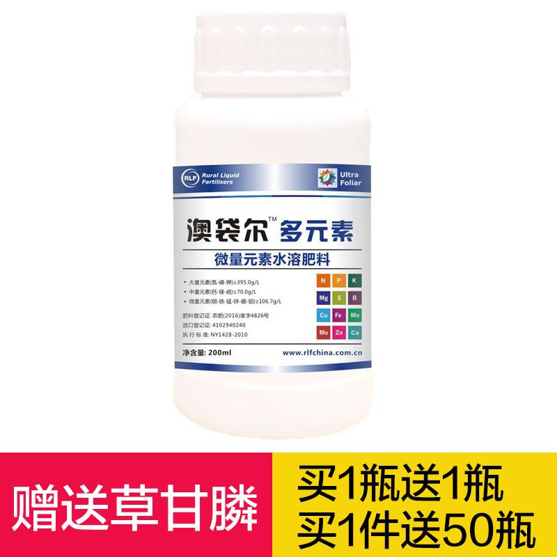 【9月买赠】埃尔夫 澳袋尔多元素液体肥 200ml*1瓶