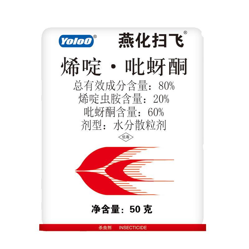 燕化扫飞60%吡蚜酮+20%烯啶虫胺水分散粒剂50g 50g*1袋