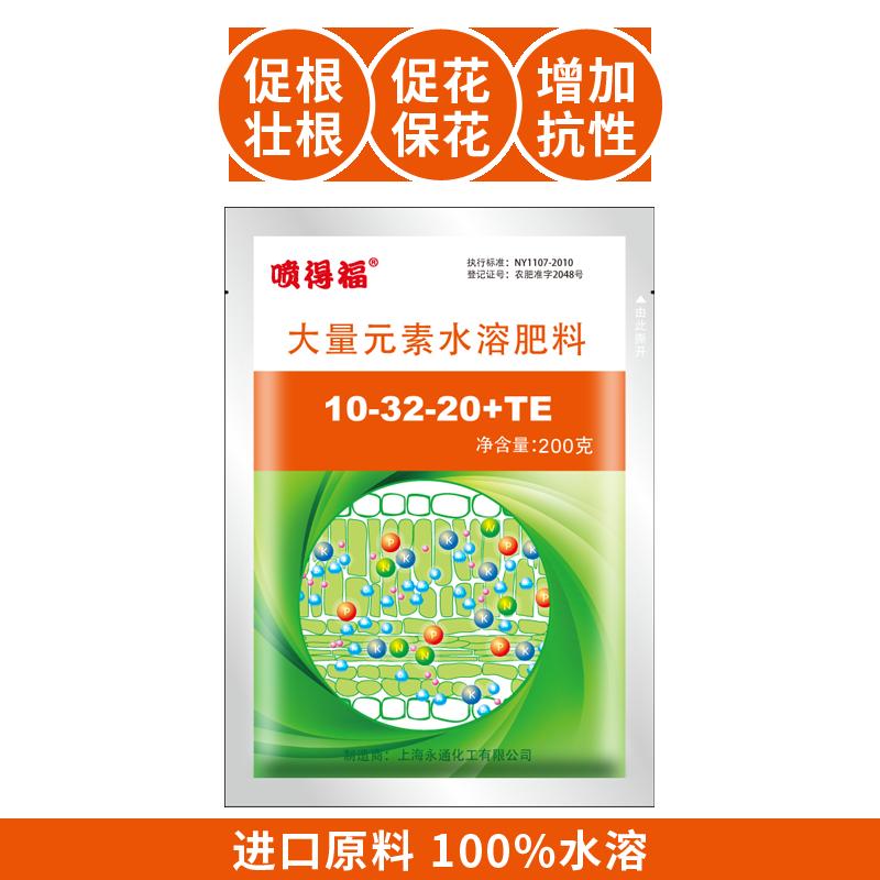 永通喷得福高磷型10-32-20+TE1kg 1kg*1袋