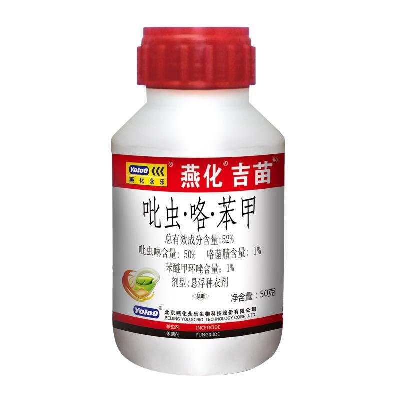 燕化吉苗52%苯甲+咯+吡虫啉悬浮种衣剂50g 50g*1瓶