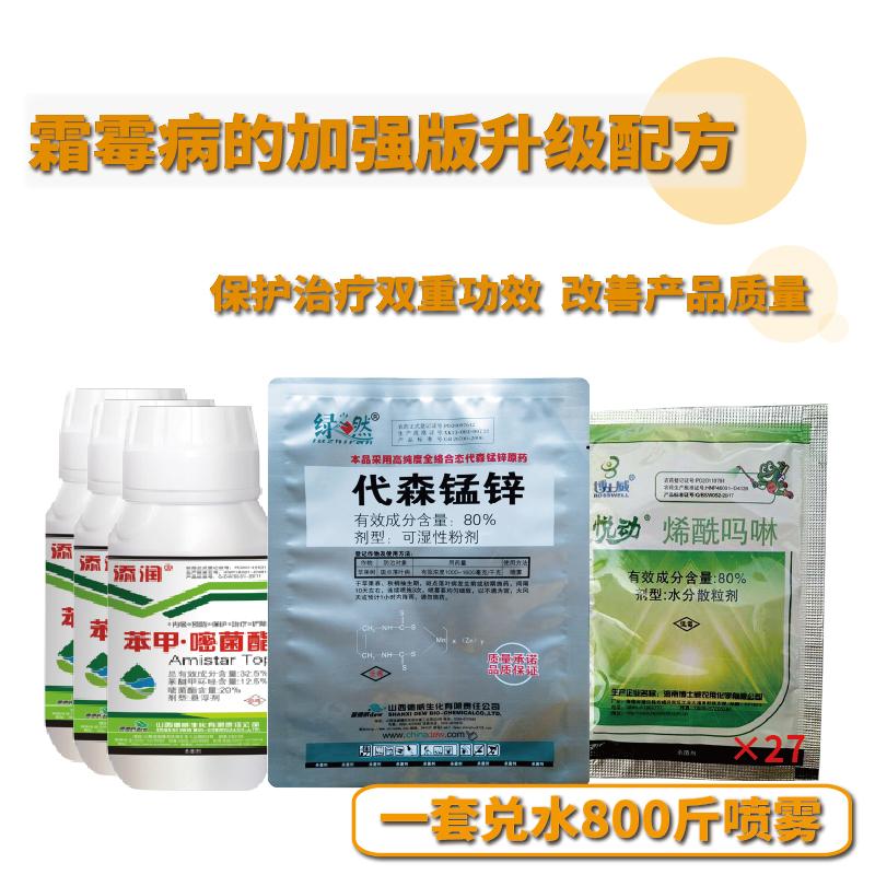 霉菌克星-专效防治霜霉病加强版配方(套餐) 1套