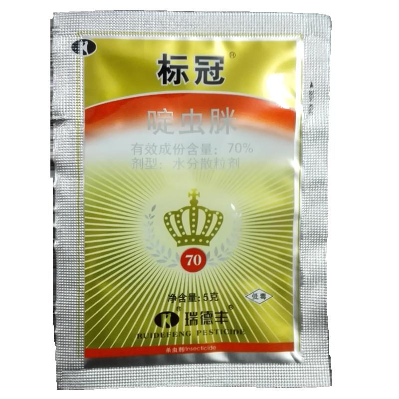 标冠 啶虫脒70%水分散粒剂 5g*400袋