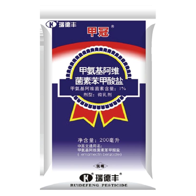 瑞德丰 甲冠 甲氨基阿维菌素1% 200g*20瓶